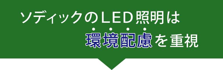 ソディックのLED照明(投光器)は環境配慮を重視