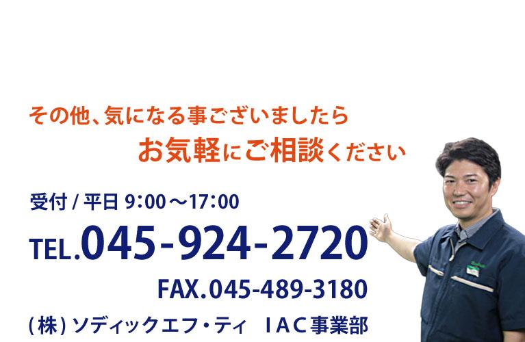 その他気になる事ございましたら、お気軽にお問い合わせください。ソディックエフ・ティ IAC事業部 TEL.045-924-2720 FAX.045-489-3180