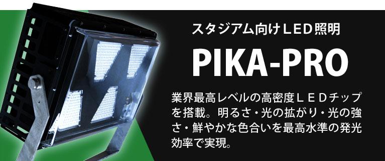 PIKA‐PRO 業界最高レベルの高密度LEDチップを搭載し HIDランプや水銀灯以上の明るさ・光の拡がり・光の強さ・鮮やかな色合いを最高水準の発光効率で実現した次世代型大光量LED投光器です