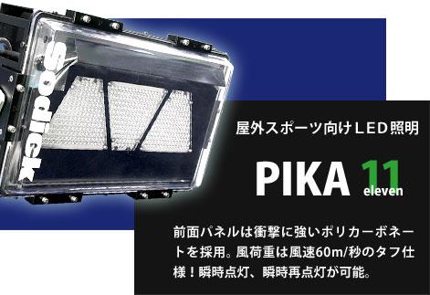PIKA11 前面パネルは衝撃に強いポリカーボネートを採用。風荷重はたい風速60m/秒のタフ仕様!瞬時点灯、瞬時再点灯によりストレスフリーを体現。HID投光器と同等な取付台ピッチの為、スムーズな取換装置が可能。