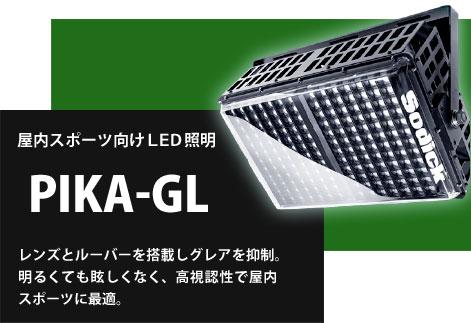 PIKA-GL LED光源一つひとつに対し、レンズとルーバーを搭載しグレアを抑制。適切な配光で競技面以外への漏れ光を減少。高く上がったボールやシャトルなどの視認性を高める効果があり屋内スポーツに最適です。防球ガード不要設計。