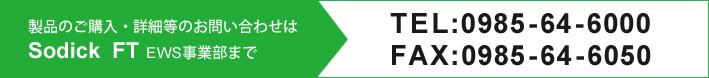 製品のご購入・詳細等のお問い合わせは Sodick FT EWS事業部まで TEL:0985-64-6000 FAX:0985-64-6050