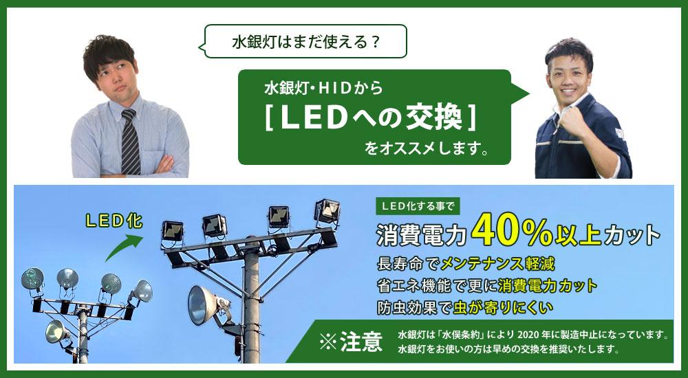 led化する事で様々なメリットがあります。水銀灯は「水俣条約」により2020年に製造中止になっています。 水銀灯をお使いの方は早めの交換を推奨いたします。