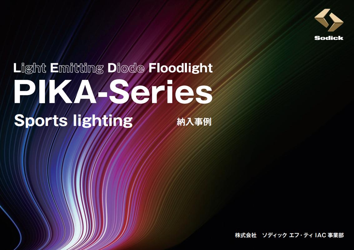 LED PIKAシリーズ 納入事例