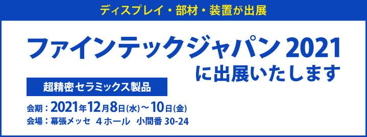 ファインテックジャパン2021に出展いたします。